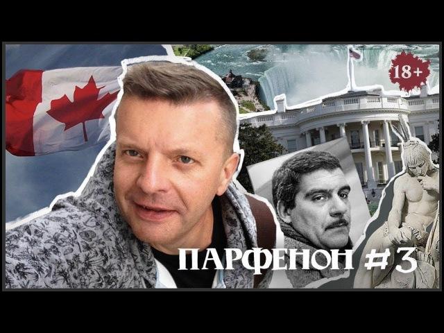 Парфенон 3 Леонид Парфенов о Канаде Довлатове Гайавате и том самом Послании