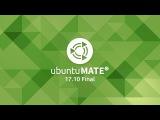 Обзор Ubuntu Mate 17.10 Artful Aardvark