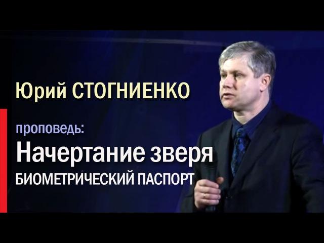 Начертание зверя Биометрический паспорт Число 666 смотрите проповеди Стогниенко онлайн