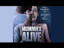 Ожившие мумии 5 серия Ингская девушка