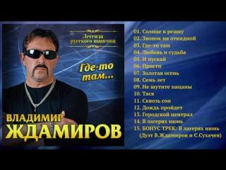 Владимир Ждамиров - Где-то там _ НОВЫЙ АЛЬБОМ 2018