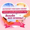 "Интернет-магазин ""Под каблуком"""