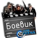 Фильмы боевик