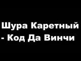 Шура Каретный-Код Да Винчи