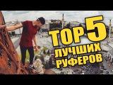 Топ 5 лучших руферов мира (люди которые не боятся высоты) 3 часть