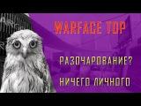 [Warface TOP] - Худшее оружие штурмовика из коробок удачи за кредиты