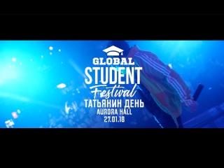 GLOBAL STUDENT FESTIVAL - 27 ЯНВАРЯ | ТАТЬЯНИН ДЕНЬ