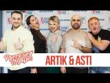 Концерт ARTIK & ASTI в Утреннем шоу «Русские Перцы»