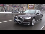 Audi A8 2018 - тест-драйв от InfoCar