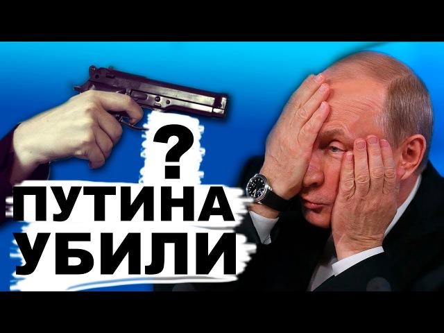 Путина убили, а клоны правят страной Кто будет новым президентом