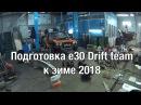 Подготовка е30 drift team к зимнему дрифту 2018