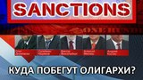САНКЦИИ, братья Шаймиевы и Магомедовы. Члены ЗАО Татарстан в списке врагов США