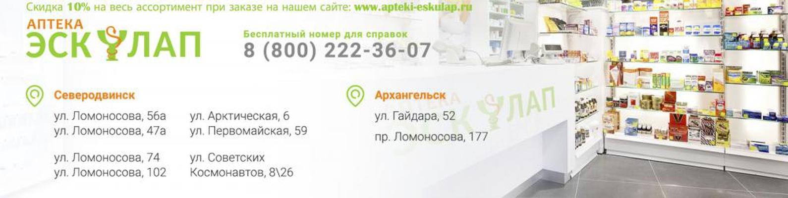 цены эскулап северодвинск официальный сайт обращаться великомученику