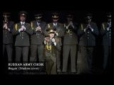 Хор Русской Армии - Beggin (Madcon cover)