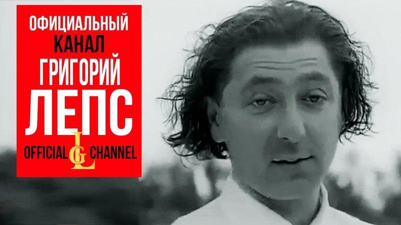 Григорий Лепс Натали Official Video