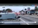Россия 24 - Неизвестный открыл стрельбу по людям в Калифорнии - Россия 24