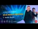Рэп Завод [LIVE] B.I.G Rasta & Barmaley (473-й выпуск  4-й сезон). Город: Тюмень, Россия.