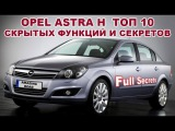 Opel Astra H Топ 10 Скрытых Функций, Секреты и Интересные фишки / Opel Astra Подборка Секрет ...