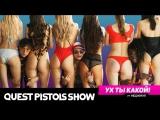 Премьера. Quest Pistols Show feat. Меджикул - Ух ты какой! [ft]