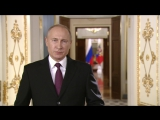 Поздравление Президента России В.В. Путина с Днем спасателя Российской Федерации (видео)