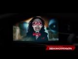 25 апреля в 20:30 смотрите фильм «Пила 8» на телеканале «Кинопремьера»