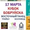 Кубок Бобруйска по Восточному танцу