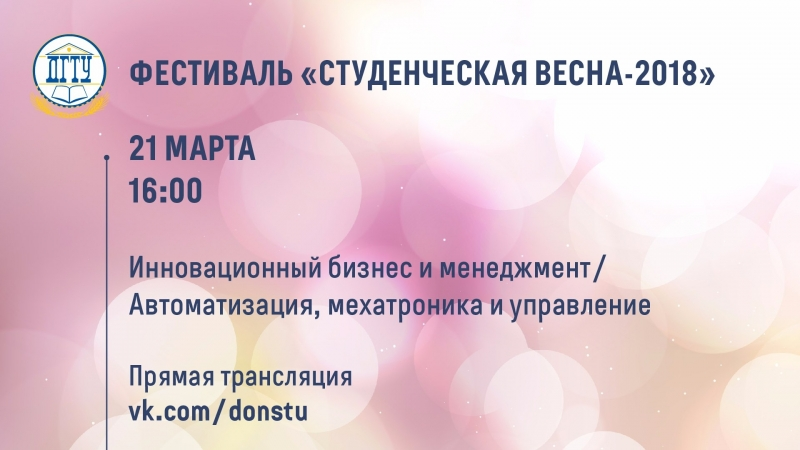 ИБиМ и АМиУ | Студвесна ДГТУ | 21.03.2018