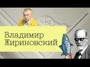 Жириновский Что скрывается за маской шута Зигмунд Тренд