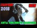 Лучшие клипы Русского Шансона! Красивый Шансон 2018