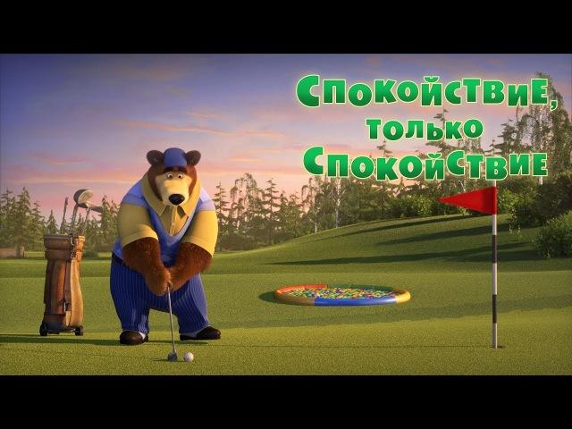 Маша и Медведь • Серия 66 - Спокойствие, только спокойствие