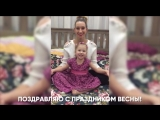 Поздравления с 8 марта от Евгении и Маши