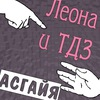 27/10/17 Леона и ТДЗ   АСГАЙЯ   СПб