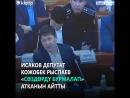 ЖЭБ боюнча отурум Исаков менен Рыспаевдин айтышы