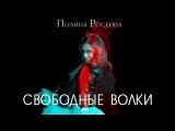 Полина Ростова - Свободные волки (Official Audio)