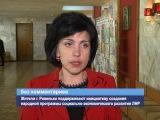 ГТРК ЛНР. Жители г. Ровеньки поддерживают инициативу создания народной программы развития ЛНР