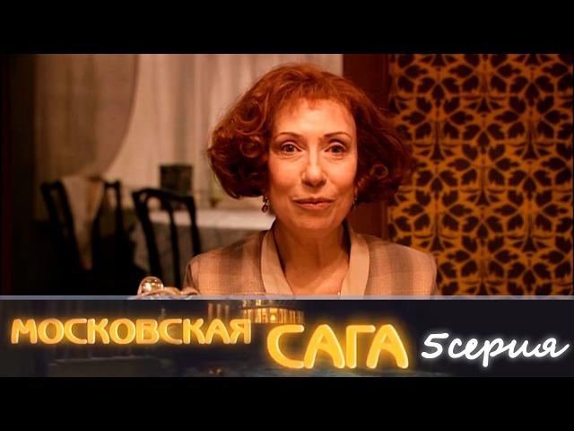 Московская сага 5 серия (2004) HD 1080p