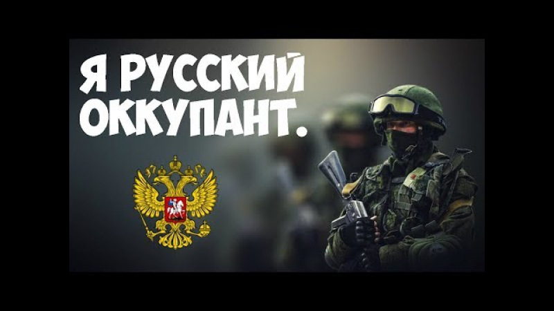 Я Русский Оккупант / I'm a Russian Occupant