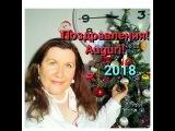 ИТАЛИЯ- ПОЗДРАВЛЕНИЯ С НОВЫМ ГОДОМ 2018