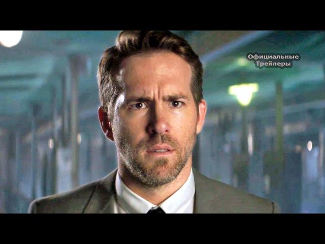 Телохранитель киллера / The Hitman's Bodyguard (2017) трейлер