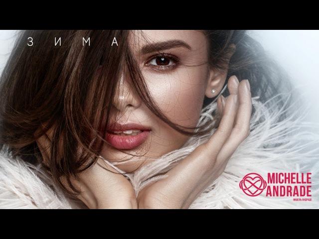 Michelle Andrade Зима ft RusOne Lyric Video