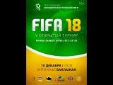 Турнир по FIFA18 в Баклажане.
