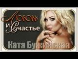 Катя Бужинская &amp Олег Шак - Любовь и Счастье (New 2017)