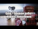 Geio – боевой робот нового поколения