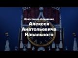 Новогоднее обращение Алексея Навального