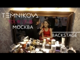 Москва, Crocus City Hall (Backstage) - TEMNIKOVA TOUR 17/18 (Елена Темникова)