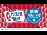 Всё будет Новый Дом — «Русское Радио» дарит квартиру!