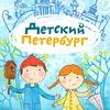 Детский Петербург