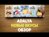 Обзор новых вкусов Adalya - Blue Melon, Lychee Blue, Cola Lemon Ice, Hazelnuts, Ice Orange
