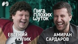 ЛИГА ПЛОХИХ ШУТОК #9 Евгений Кулик х Амиран Сардаров