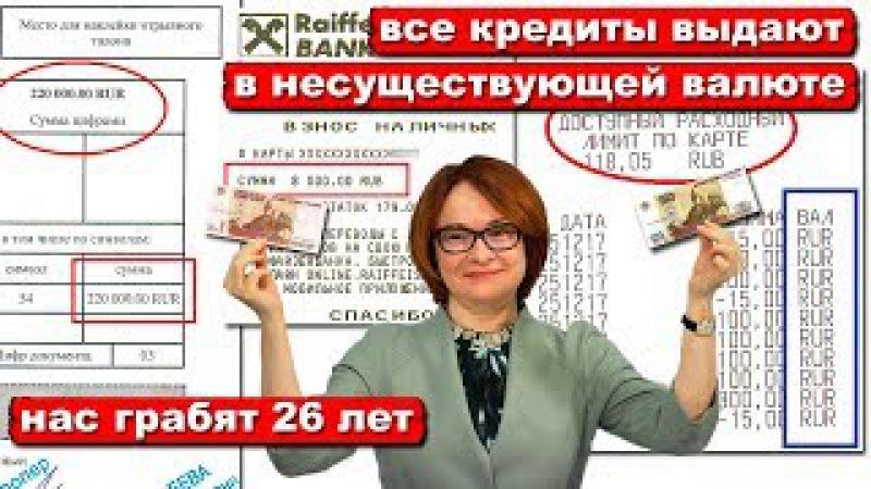 Банковская афера длиной в 26 лет. Коды валют и схема обмана. 100% факты | Pravda GlazaRezhet